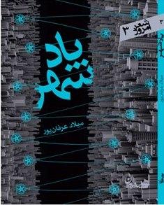 کتاب پادشهر، مجموعه رباعی های میلاد عرفانپور