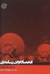 کتاب انحصار نوین رسانه ای- روایت فتح- کتابهای تخصصی حوزه ارتباطات (رسانه های جمعی)