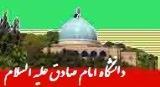 مسجد دانشگاه امام صادق علیه السلام