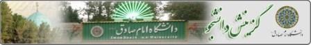 گزینش دانشگاه امام صادق علیه السلام، عكس سردر دانشگاه و تصویر مشهور مسجد دانشگاه